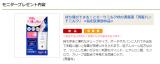「【モニター体験報告】日本ゼトック の「消毒ハンドミルク」」の画像(1枚目)