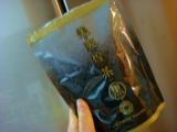 ウーロン茶風味の『美爽煌茶・黒』飲んでみました♪の画像(1枚目)