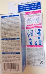 「手のケアと消毒ができる♡消毒ハンドミルク」の画像(2枚目)