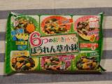 モニプラファンブログ 冷凍食品を含むマルハニチロ商品10品の詰合せ!!の画像(4枚目)