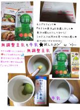 『トクホの青汁』モニター♥してみた★の画像(1枚目)