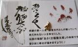 『あさくさ福猫太郎』非売品開運豆お守り  ~株式会社HOKUSINの画像(1枚目)