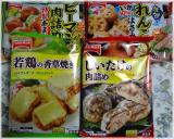 冷凍食品でお弁当つくり テーブルマークの画像(1枚目)