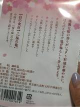 「海の精、桜の塩」の画像(2枚目)