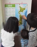 「立体日本地図カレンダー」の画像(3枚目)