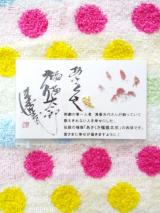 開運「あさくさ福猫太郎」の肉球:当選品の画像(1枚目)