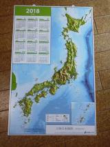 「立体日本地図カレンダー」の画像(1枚目)