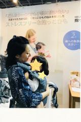 「ドクターレーベル抱っこ紐☆マタニティ&ベビーフェスタ」の画像(9枚目)