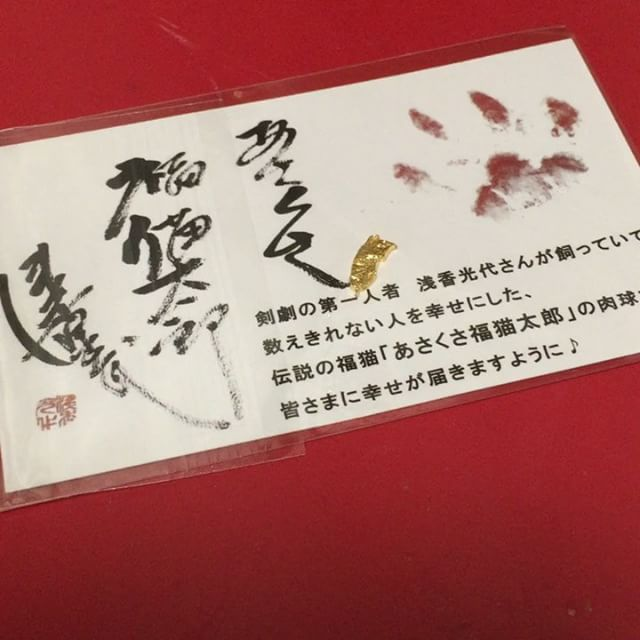 口コミ投稿:#あさくさ福猫太郎 #浅草名物 #monipla #あさくさ福猫太郎ショップファンサイト…