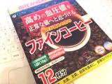 コーヒーで血圧を下げるの画像(1枚目)