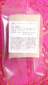 赤ちゃんにも使える手作り洗顔石鹸『アンティアン クイーンオブソープBaby』の画像(2枚目)