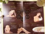 顔のテカリからツヤ肌に!最強、抗酸化作用のオイル美容♡ナチュレルアルガンオイルの画像(6枚目)