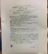 「【美白パック】クリューベル プラチナCL クリアマスク」の画像(3枚目)