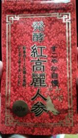 「発酵高麗人参」の画像(1枚目)