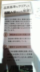 「発酵高麗人参」の画像(5枚目)