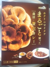 菌活・贅沢カレー ~HOKTOの画像(1枚目)