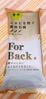 《モニター当選♡》新♡背中ニキビを防ぐ薬用石鹸ForBack.の画像(1枚目)