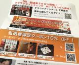 【あさくさ福猫太郎】非売品開運豆お守りの画像(2枚目)