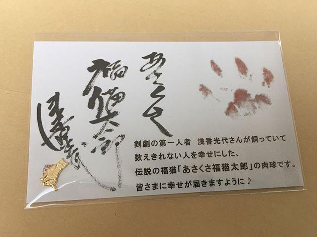 口コミ投稿:【あさくさ福猫太郎】開運豆おまもり♪浅香光代さんが、野良猫を助けたことにより飼い…