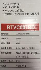 吸引力すごっ★3180円★サイクロン式スティック掃除機★の画像(8枚目)