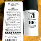 ナノインパクト100【旦那に使用!!】の画像(3枚目)