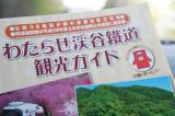 「わ鐵〜日光〜宇都宮」の画像(1枚目)