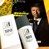 ナノインパクト100【旦那に使用!!】の画像(1枚目)