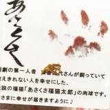 「❁︎あさくさ福猫太郎 開運豆お守り❁︎」の画像(2枚目)