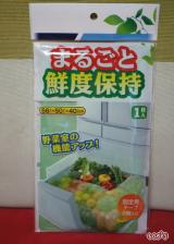 ☆ 株式会社UACJ製箔さん  冷蔵庫の野菜室の機能UP!『まるごと鮮度保持』を 継続して使っています。の画像(1枚目)