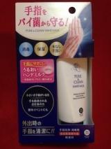 口コミ記事「消毒ハンドミルク」の画像