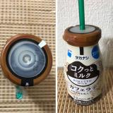 【モニター当選】タカシナ乳業『コクっとミルク3種類』の画像(5枚目)