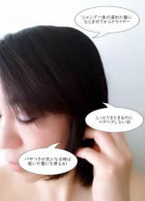 時間をかけずに瞬時に美髪になる方法 ♥ 椿油から生まれた大島椿ヘアクリームの画像(3枚目)