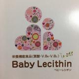 BabyLecithin ベビーレシチンの画像(2枚目)