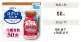 【モニター当選】タカシナ乳業『コクっとミルク3種類』の画像(3枚目)