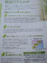 ノンケミカル100%日焼け止め♪「岡田UVミルク」の画像(2枚目)
