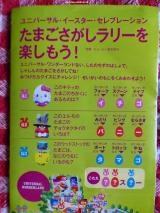 「【USJ】ワンダーランド・ハッピー・グリーティング〜イースターVer〜!!」の画像(12枚目)