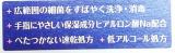 「日本ゼトック株式会社 とろーりミルク状の消毒液「消毒ハンドミルク」 ♪」の画像(3枚目)