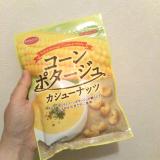 「モニター☆共立食品(株)塩レモン&わさび醤油アーモンド」の画像(4枚目)