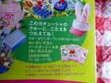 「【USJ】ワンダーランド・ハッピー・グリーティング〜イースターVer〜!!」の画像(14枚目)