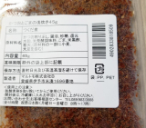 「【モニター】マルトモ かつおとごまの浅炊き」の画像(2枚目)