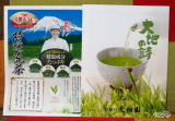 ☆ 株式会社荒畑園さん 静岡県の深むし緑茶 特選荒茶 まろやかでコクのある風味のお茶です。の画像(8枚目)