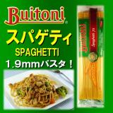☆ SSKセールス株式会社さん Buitoniスパゲティ1.9mm を使って、私のナポリターン♬の画像(1枚目)