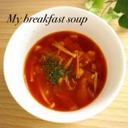 「朝の強い味方♪具沢山野菜スープ^ ^」新生活の野菜不足に!国産野菜たっぷりの具だくさんクラムチャウダー 3個セット の投稿画像