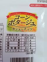 「糖質制限ダイエットのおやつ♪」の画像(6枚目)