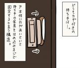 「トヨタホーム生涯点検11ヶ月点検の時の話。」の画像(2枚目)
