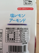 「糖質制限ダイエットのおやつ♪」の画像(2枚目)