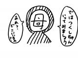 """""""【特別企画】うらしまのごきげんよう""""の画像(1枚目)"""