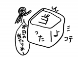 """""""【特別企画】うらしまのごきげんよう""""の画像(5枚目)"""