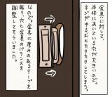 「トヨタホーム生涯点検11ヶ月点検の時の話。」の画像(3枚目)