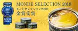 【モンドセレクション 2018金賞受賞】最高級オリーブオイル ツナ缶 3缶セットの画像(1枚目)